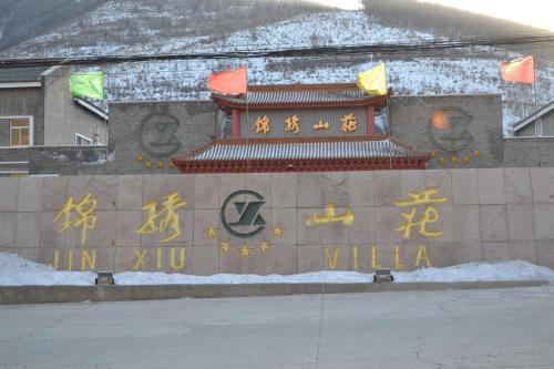Wutai Mountain Jinxiu Hotel, Xinzhou