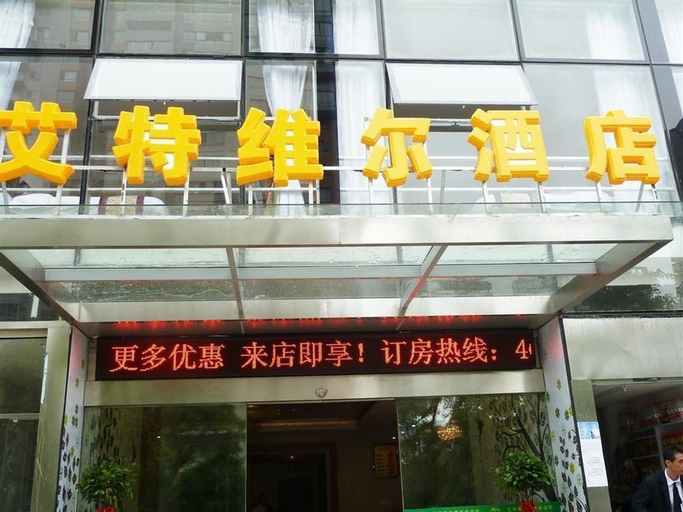 Aite Weier Holiday Hotel, Suzhou