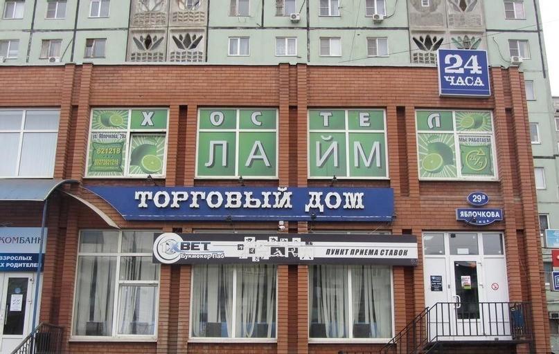 Hostel Laim, Astrakhan'