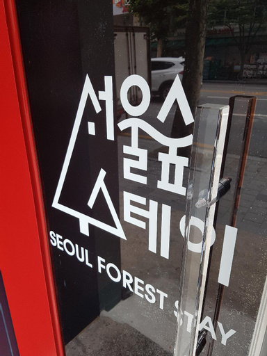 Seoul Forest Stay, Seongdong