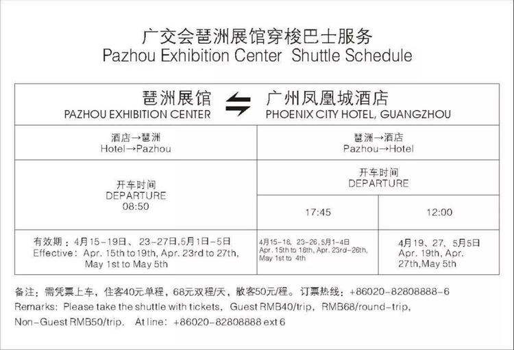 Guangzhou Phoenix City Hotel, Guangzhou