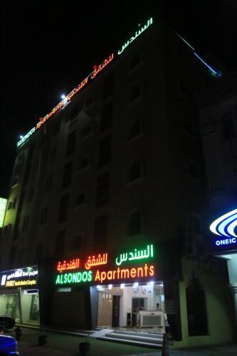 Al Sundus Hotel Apartments, Al Khabourah