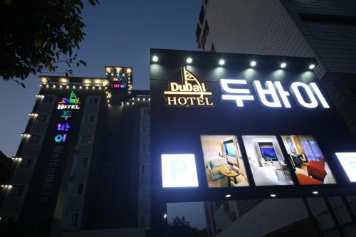 Dubai Hotel, Cheongwon