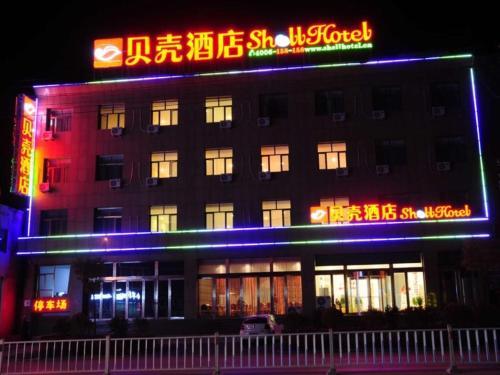 Shell Shangxi Xinzhou Dai County 108 State Road Hotel, Xinzhou