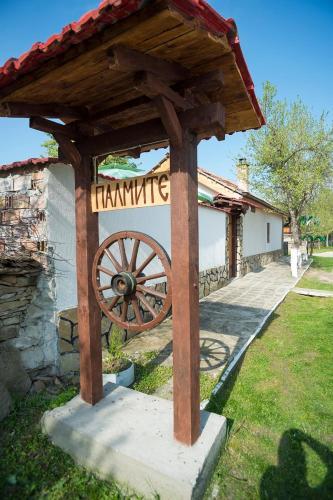 Guest House Palms, Dryanovo