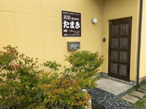 Tamaki, Fujiyoshida