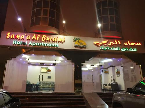 Sama al Buraimi hotel, Al Buraimi