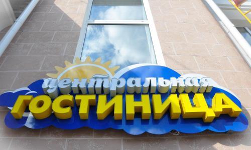 Tsentralnaya Hotel, Yaranskiy rayon