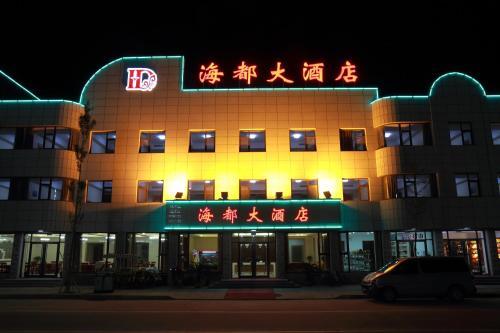 Changdao Hai Du Hotel, Yantai