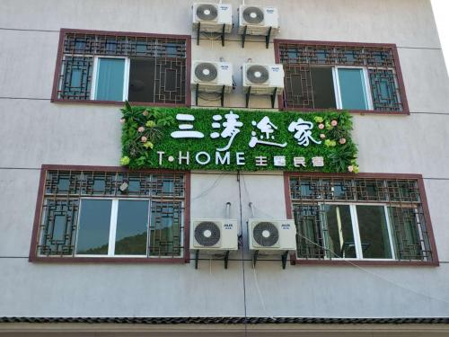 The Sanqing Mountain T·HOME Guesthouse, Shangrao