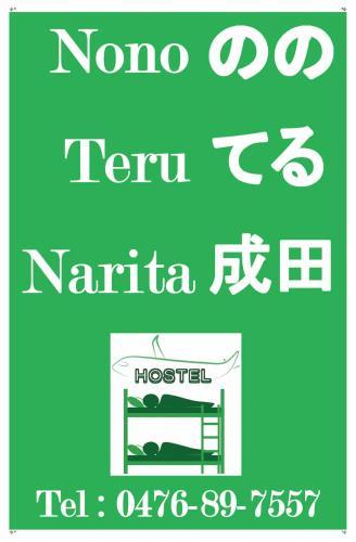Nono teru Narita, Narita