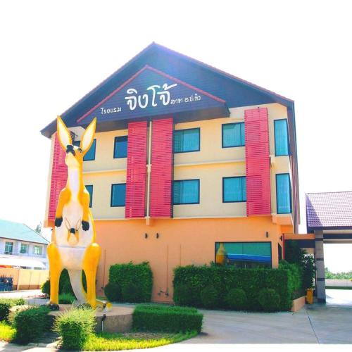 Chingcho Hotel Pathio, Pathiu