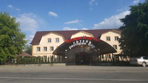 Four Inns, Khotyns'kyi