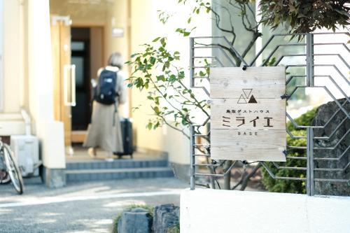 Tottori Guest House Miraie BASE, Tottori
