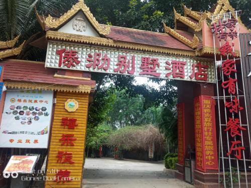 Xishuangbanna Daile Villa Hotel, Xishuangbanna Dai