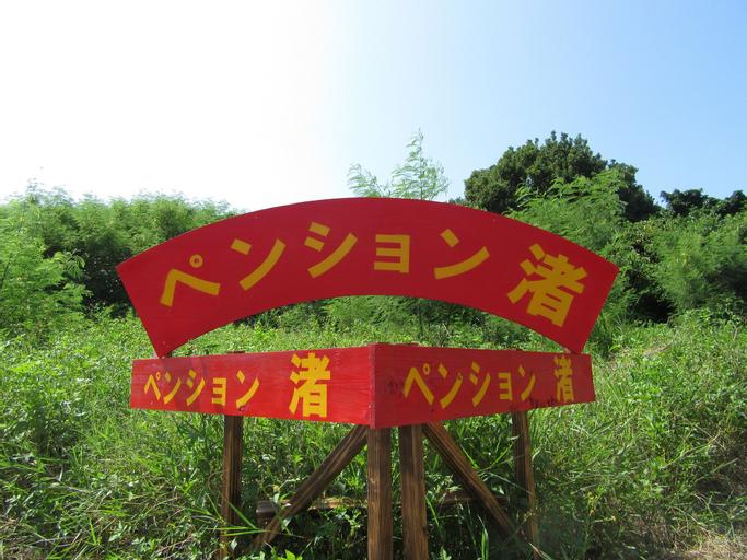 Pension Nagisa, Motobu