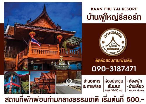 รีสอร์ทบ้านผู้ใหญ่, Nong Khayang