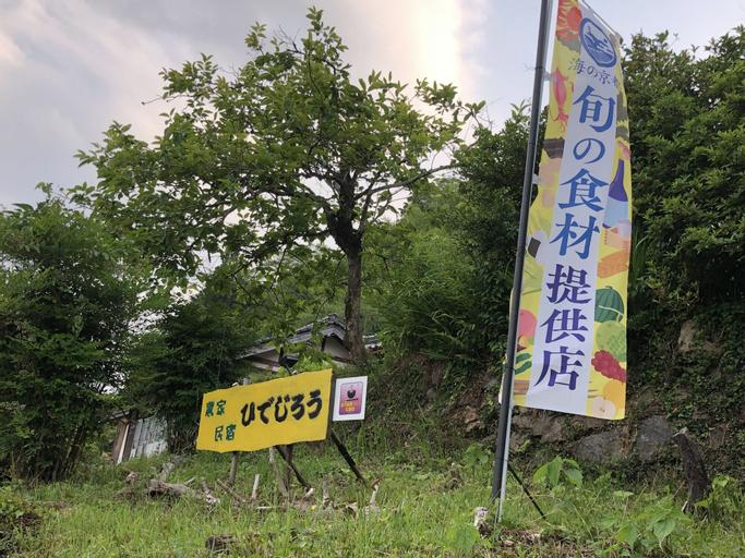Hidejiro, Fukuchiyama