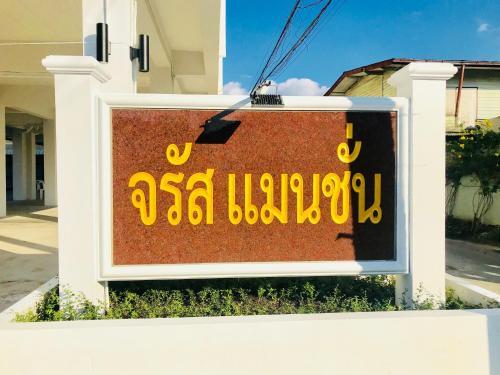 Jarat Mansion, Muang Surin