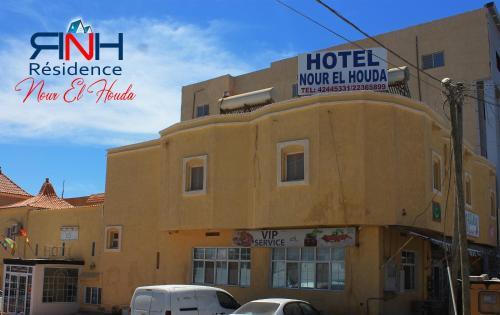 فندق نور الهدى HOTEL NOUR EL HOUDA, Nouadhibou