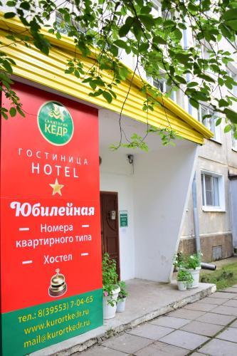 """Гостиница """"Юбилеиная"""", Ziminskiy rayon"""
