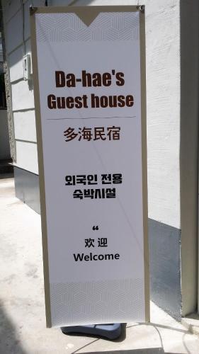 Dahae Guesthouse, Nam