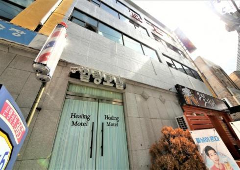 Busan Healing Hotel, Gangseo