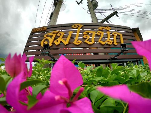 Somjainuk Resort 2, Pluak Daeng