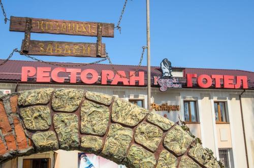Козацькі забави, Rivnens'ka