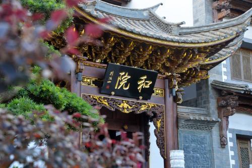 Jianshui Heyuan Hotel, Honghe Hani and Yi
