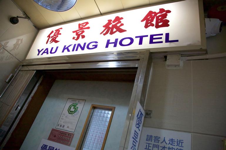 Yau King Hotel, Yau Tsim Mong