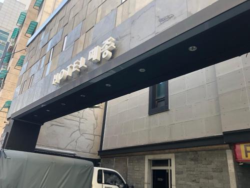 Hotel Majong, Gyeyang
