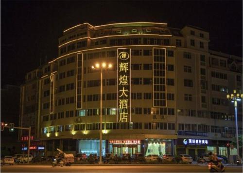 Brilliant Days Hotel, Fuzhou