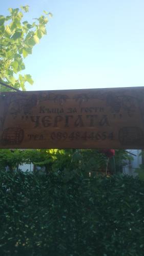 Chergata Guest House, Vidin