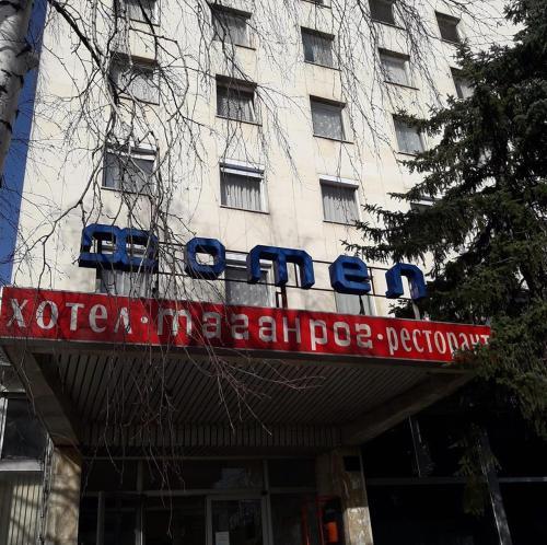 Хотел Таганрог, Cherven Bryag