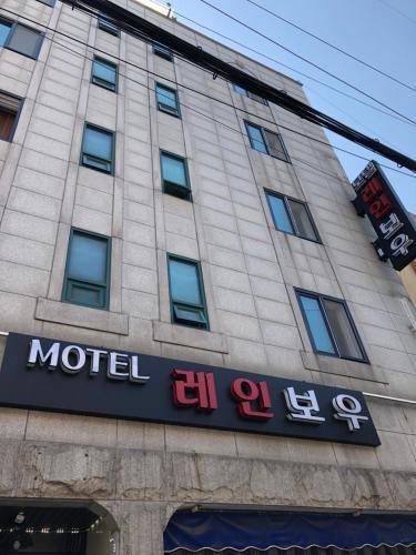 Rainbow Hotel, Dong