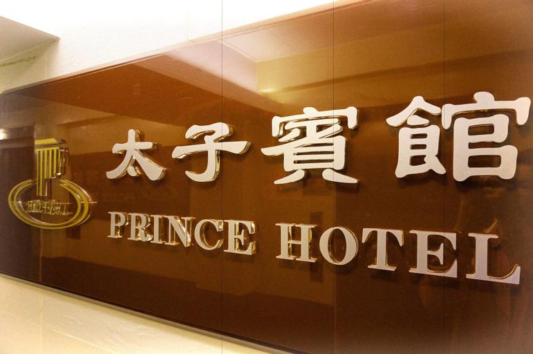 Prince Hotel, Yau Tsim Mong