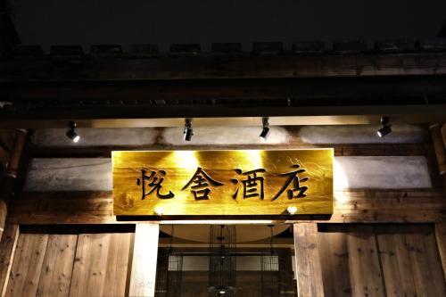 Yueshe Hotel, Fuzhou