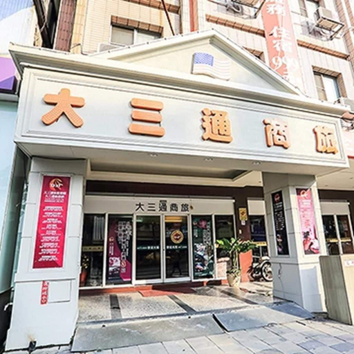 Da San Tong Hotel, Chiayi City