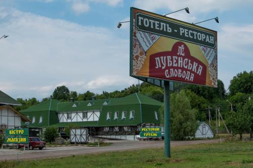 Hotel Lubenska Sloboda, Lubens'kyi