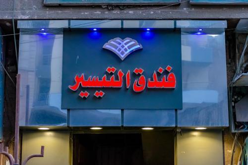AL Tayser Hotel, Damanhur