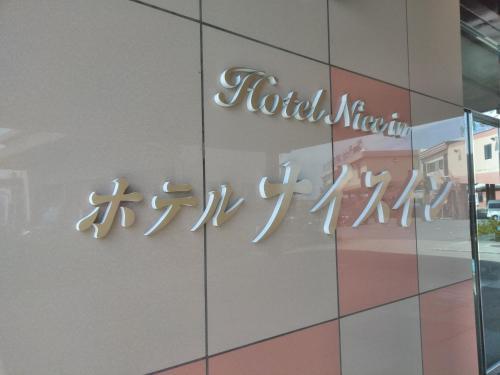 HOTEL NICEIN, Nagano