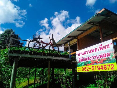 Bansuan Porpiang Doi Pha Ngeam, Mae Wang