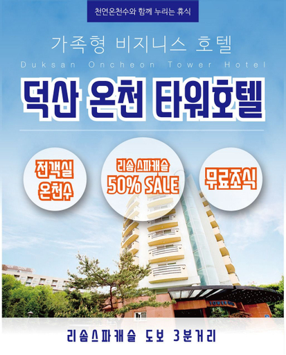 Duksan Oncheon Tower Hotel, Yesan