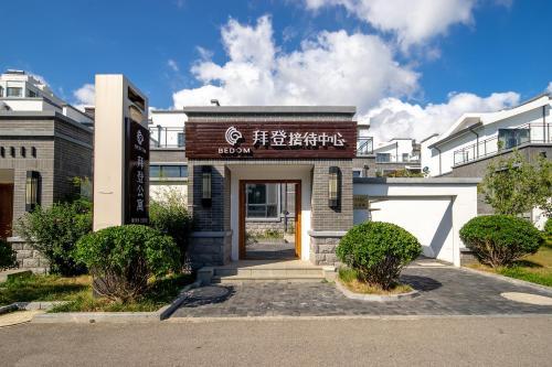 拜登公寓·烟台昆嵛山中国院子店, Yantai