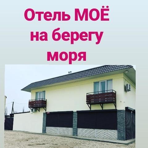 Мини-отель МОЕ, Berezans'kyi