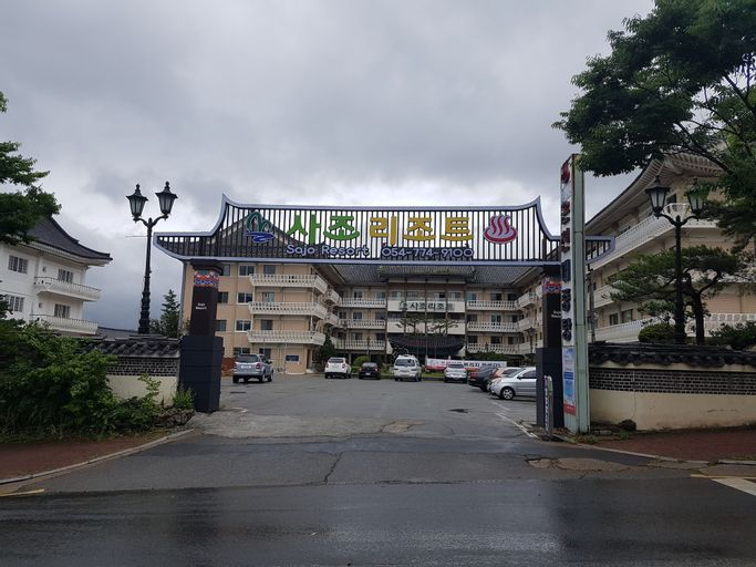 Sajo Resort Gyeongju, Gyeongju