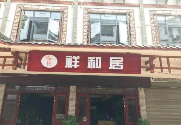 Xiangheju Inn, Zhangjiajie