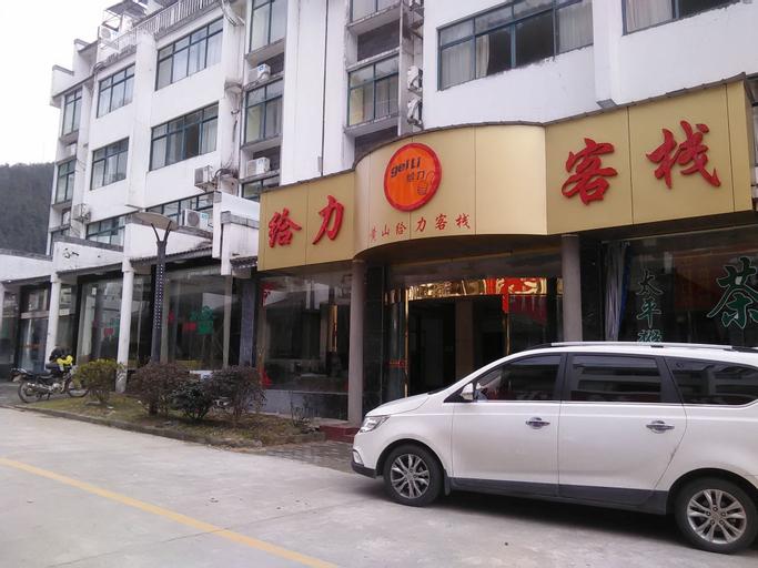 Geili Inn Huangshan, Huangshan