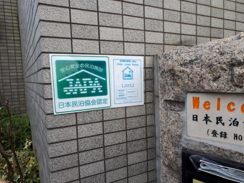 Gairoju / Vacation STAY 3715, Higashiōsaka